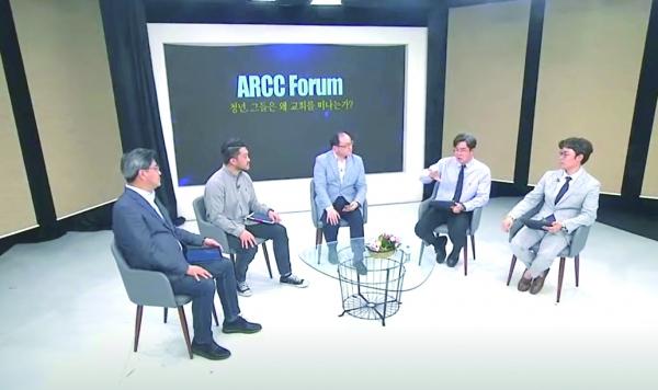 기독교 연구기관 ARCC는 지난 16일 온라인 포럼을 열고 '청년들이 교회를 떠나는 원인'에 대한 연구분석 결과를 발표했다.  사진=온라인 포럼 갈무리