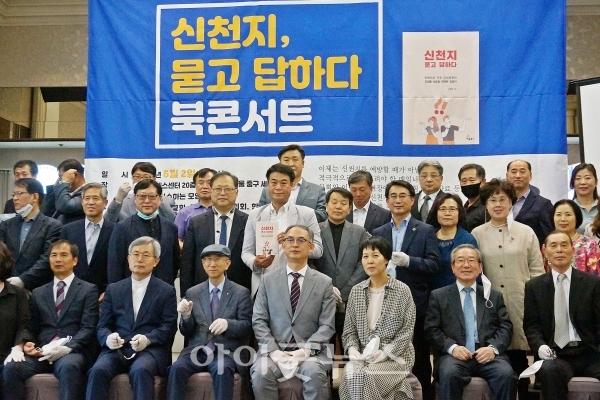 유영권 목사가 신간 '신천지, 묻고 답하다'를 펴내고 이를 기념하는 북콘서트를 지난 2일 한국프레스센터에서 개최했다.