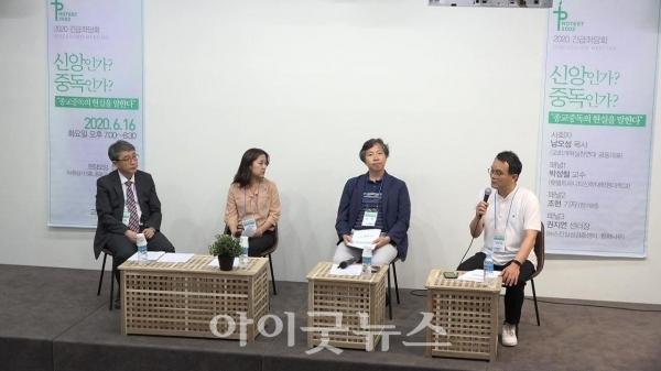 교회개혁실천연대가 지난 16일 청어람홀에서 2020 긴급좌담회 '신앙인가? 중독인가? 종교중독의 현실을 말하다'를 개최했다.